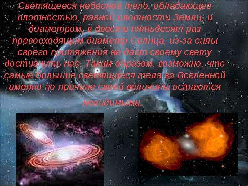 Светящееся небесное тело, обладающее плотностью, равной плотности Земли, и диаметром, в двести пятьд