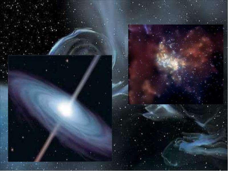 Черные дыры в космическом пространстве, слайд 21