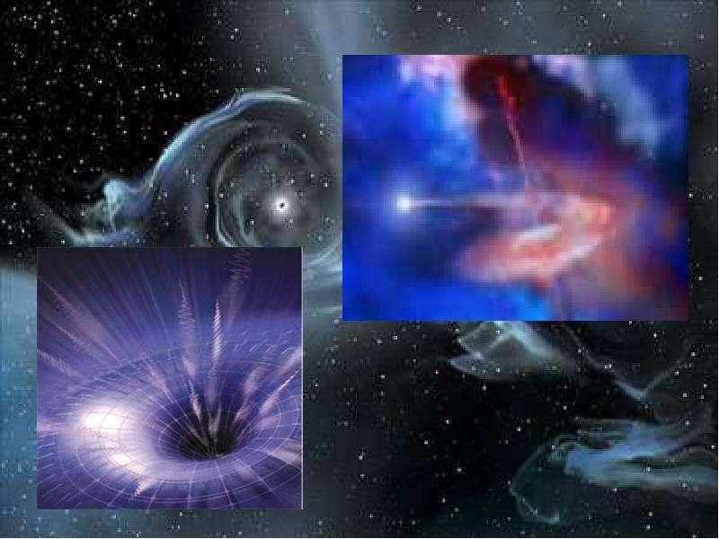 Черные дыры в космическом пространстве, слайд 23