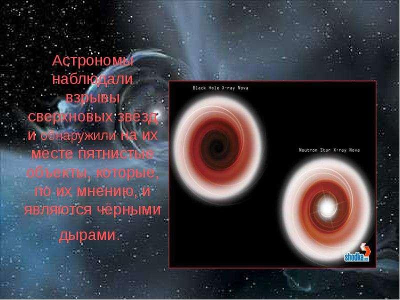 Астрономы наблюдали взрывы сверхновых звёзд и обнаружили на их месте пятнистые объекты, которые, по