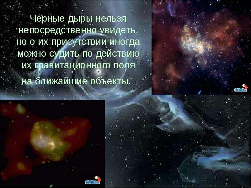 Чёрные дыры нельзя непосредственно увидеть, но о их присутствии иногда можно судить по действию их г