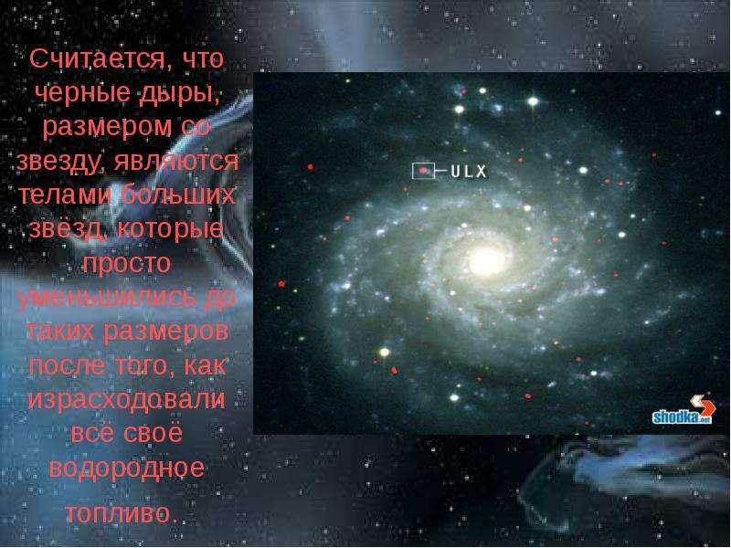 Считается, что черные дыры, размером со звезду, являются телами больших звёзд, которые просто уменьш