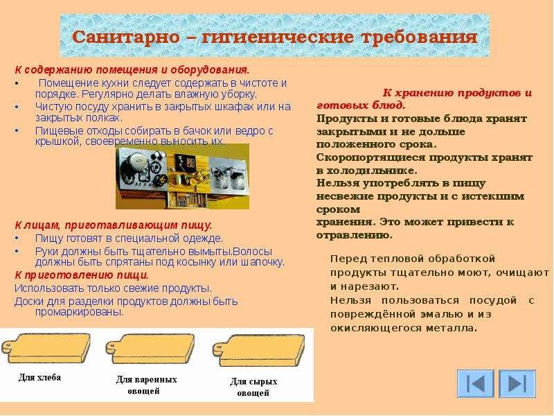 требования к уборке рабочего места того, термобелье мериносовой
