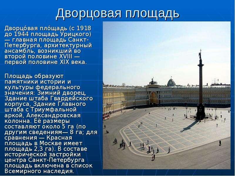 Памятники санктпетербурга с фото названием и описанием