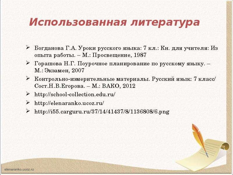 Использованная литература Богданова Г. А. Уроки русского языка: 7 кл. : Кн. для учителя: Из опыта ра