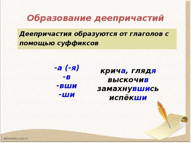 Образование деепричастий Деепричастия образуются от глаголов с помощью суффиксов