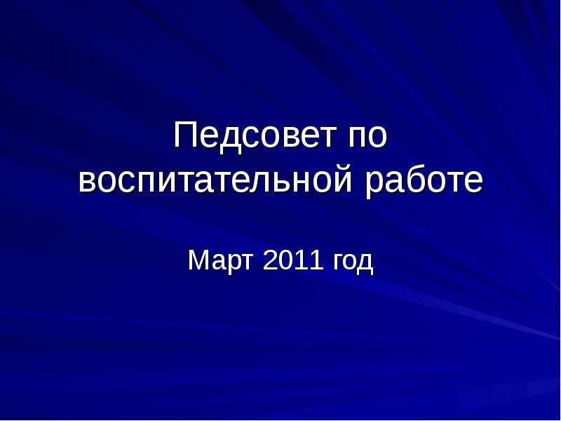 Презентация Педсовет по воспитательной работе