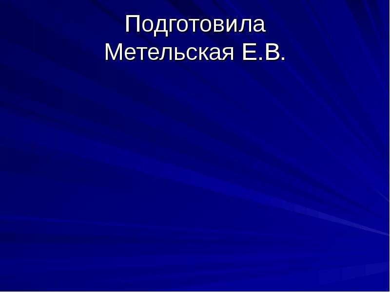Подготовила Метельская Е. В.
