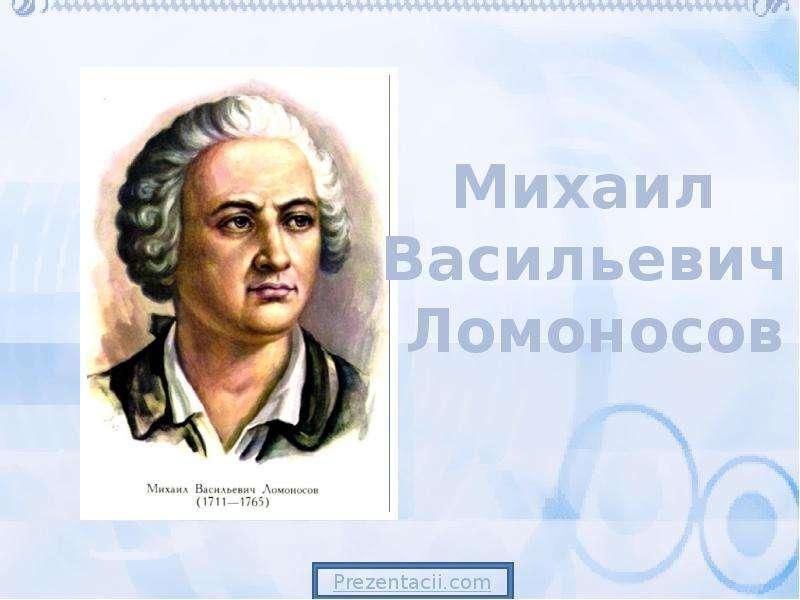 Презентация Жизнь и творчество Ломоносова