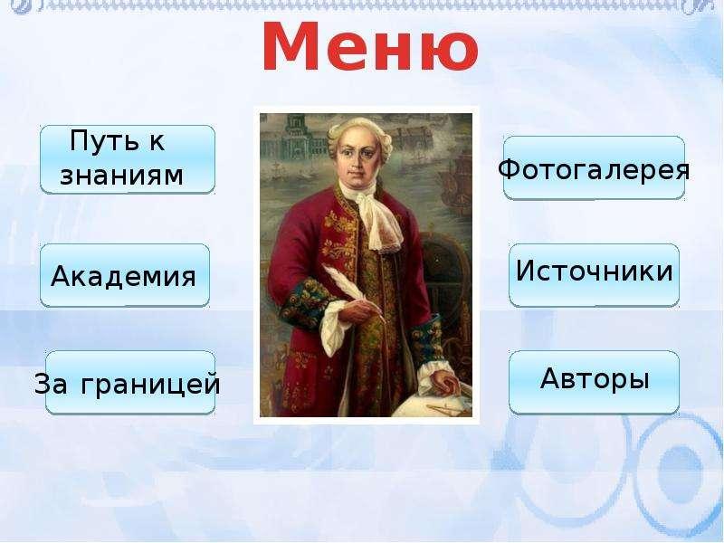 Жизнь и творчество Ломоносова, слайд 2