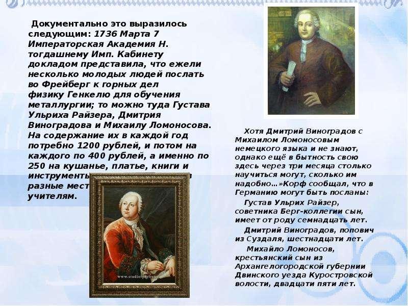 Документально это выразилось следующим: 1736 Марта 7 Императорская Академия Н. тогдашнему Имп. Кабин