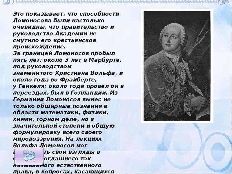 Жизнь и творчество Ломоносова, слайд 12