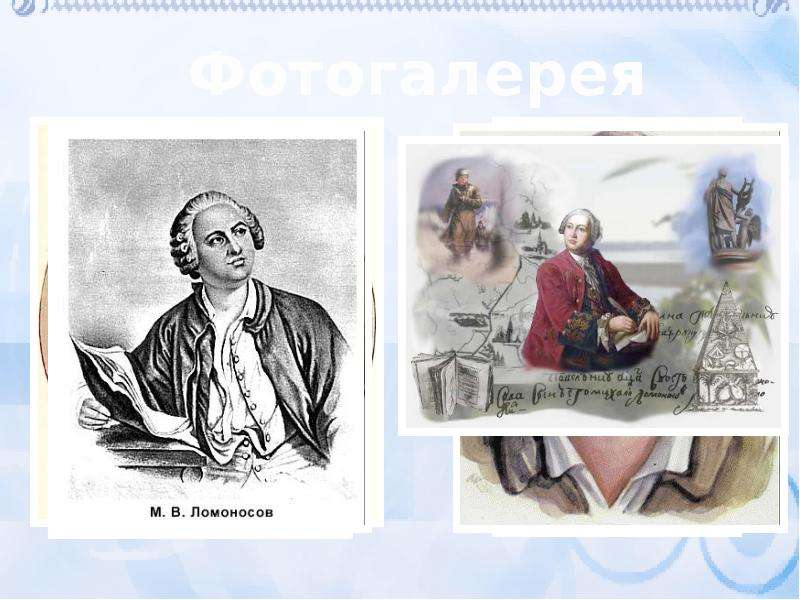 Жизнь и творчество Ломоносова, слайд 13