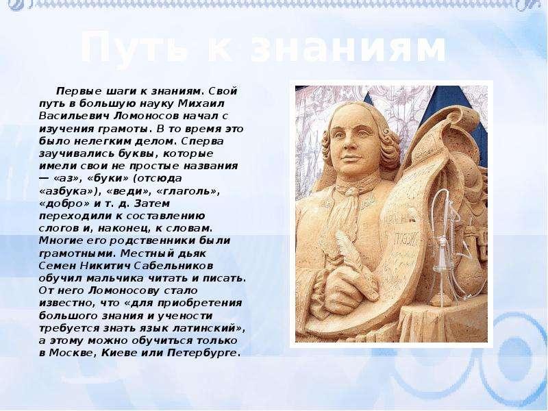 Первые шаги к знаниям. Свой путь в большую науку Михаил Васильевич Ломоносов начал с изучения грамот