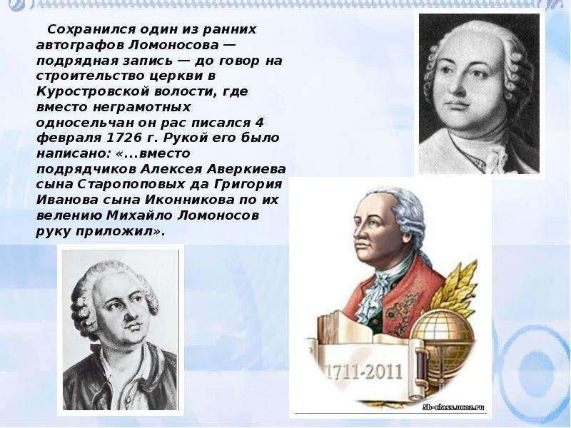 Сохранился один из ранних автографов Ломоносова — подрядная запись — до говор на строительство церкв