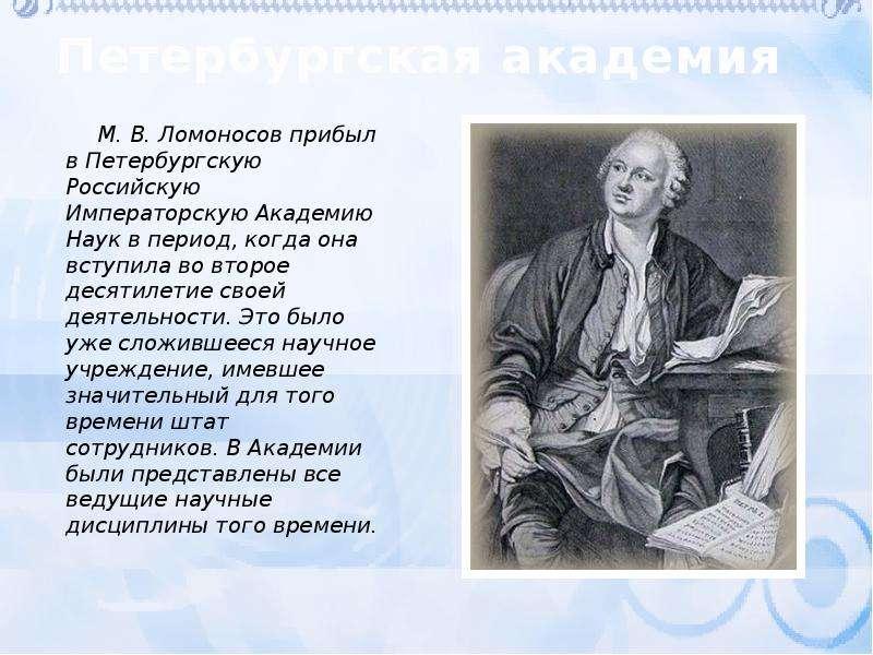 М. В. Ломоносов прибыл в Петербургскую Российскую Императорскую Академию Наук в период, когда она вс