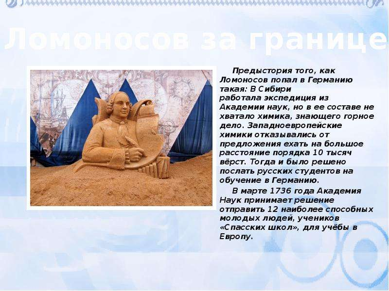 Предыстория того, как Ломоносов попал в Германию такая: В Сибири работала экспедиция из Академии нау