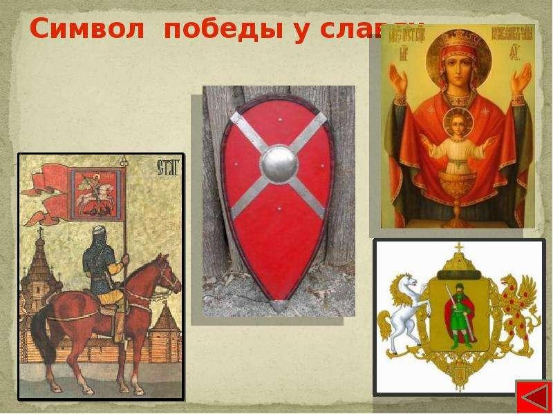 Символ победы у славян