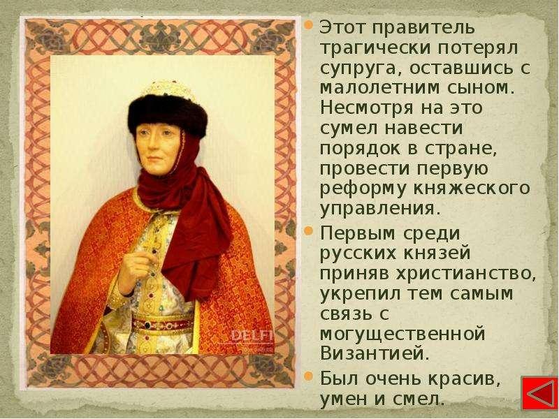 Этот правитель трагически потерял супруга, оставшись с малолетним сыном. Несмотря на это сумел навес