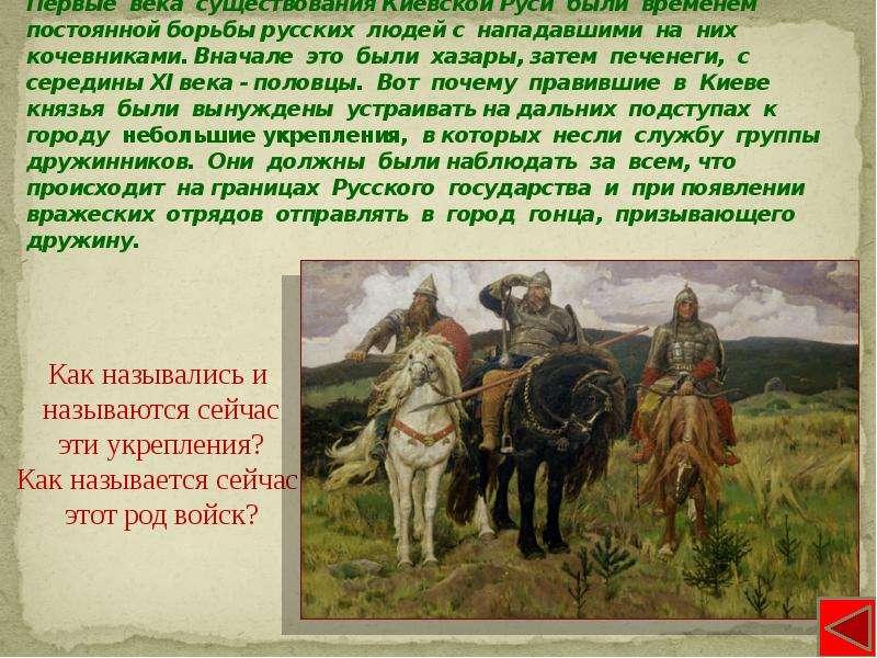 Первые века существования Киевской Руси были временем постоянной борьбы русских людей с нападавшими