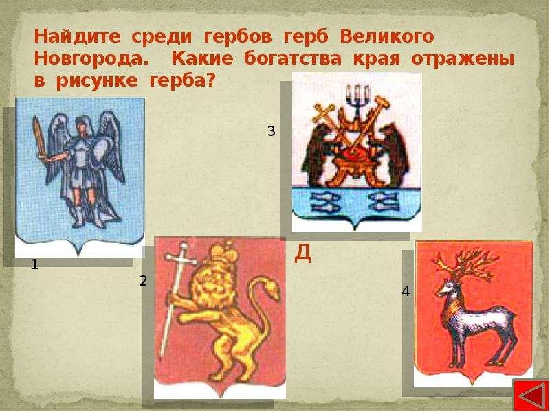 Найдите среди гербов герб Великого Новгорода. Какие богатства края отражены в рисунке герба?