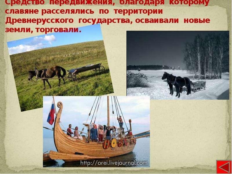 Средство передвижения, благодаря которому славяне расселялись по территории Древнерусского государст
