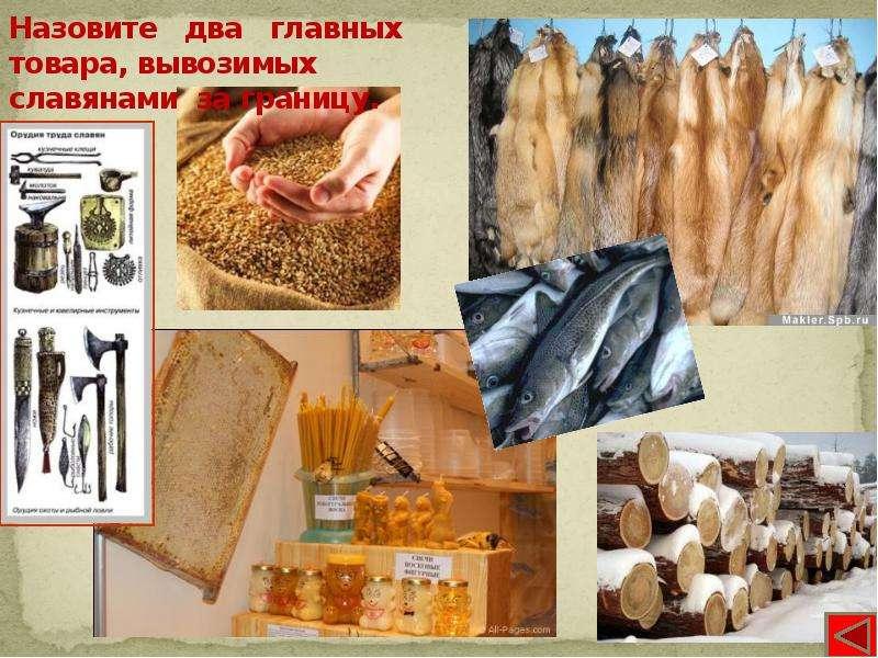 Назовите два главных товара, вывозимых славянами за границу.