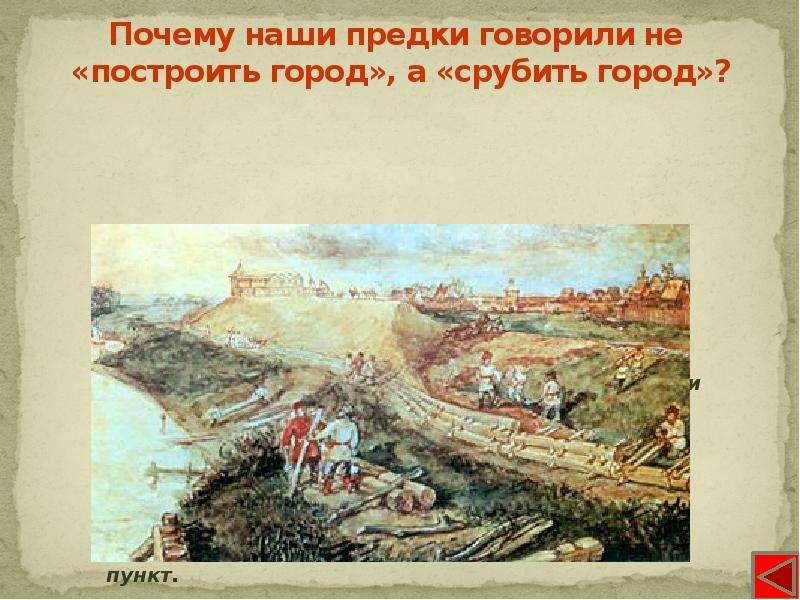 Почему наши предки говорили не «построить город», а «срубить город»?