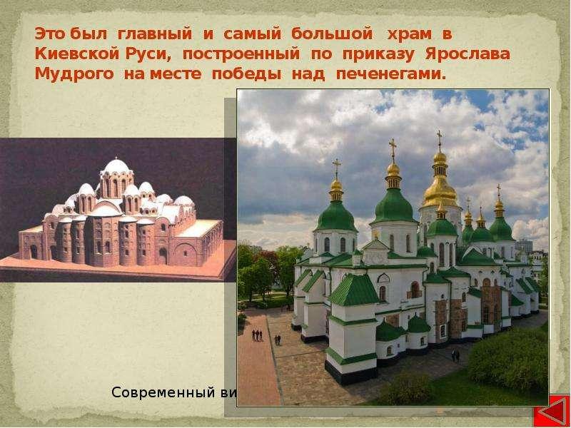Это был главный и самый большой храм в Киевской Руси, построенный по приказу Ярослава Мудрого на мес