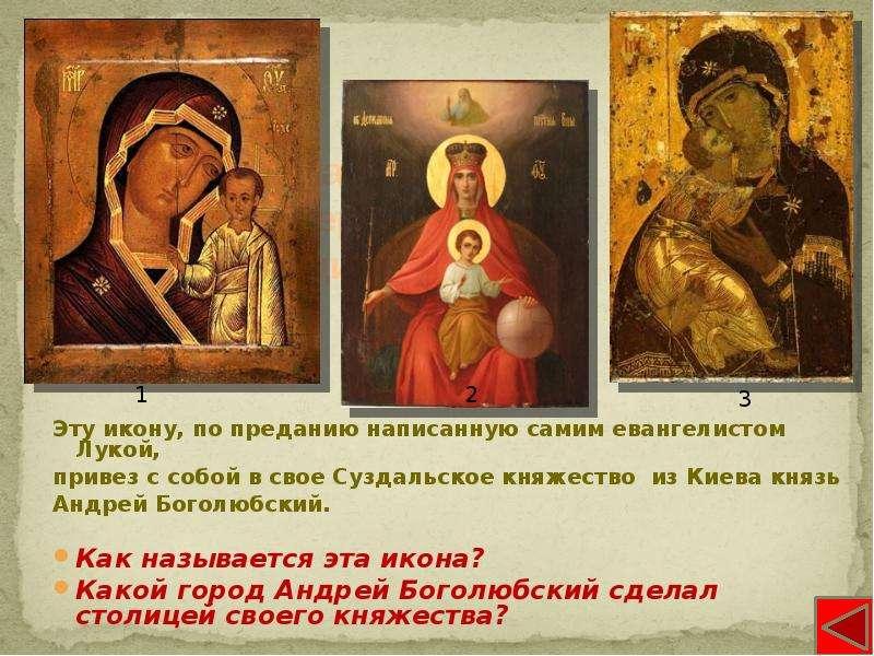 Эту икону, по преданию написанную самим евангелистом Лукой, привез с собой в свое Суздальское княжес