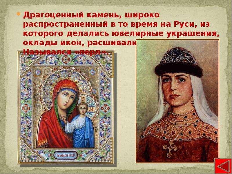 Драгоценный камень, широко распространенный в то время на Руси, из которого делались ювелирные украш