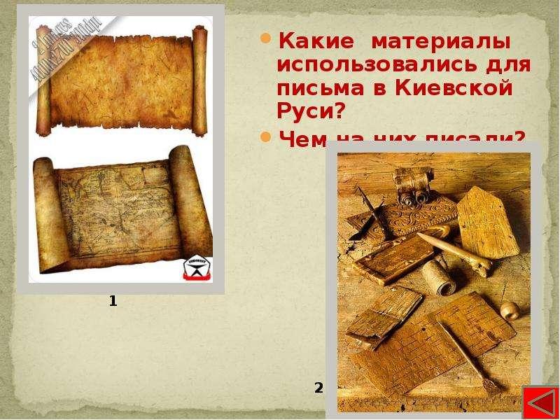 Какие материалы использовались для письма в Киевской Руси? Какие материалы использовались для письма