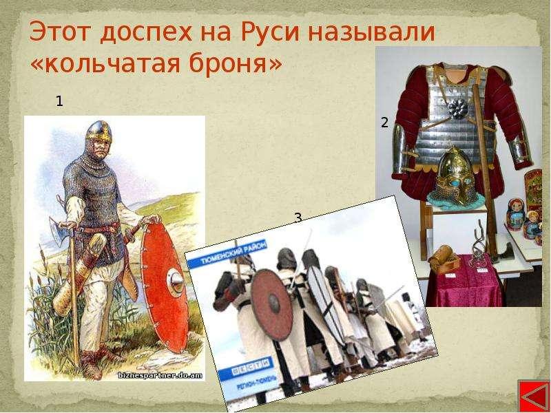 Этот доспех на Руси называли «кольчатая броня»