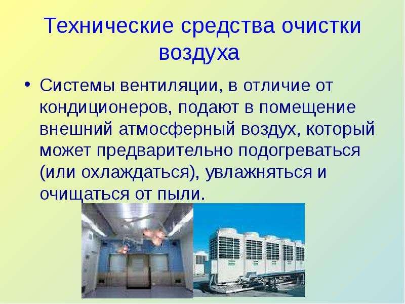 Технические средства очистки воздуха Системы вентиляции, в отличие от кондиционеров, подают в помеще
