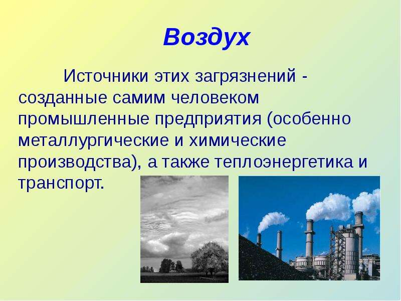 Воздух Источники этих загрязнений - созданные самим человеком промышленные предприятия (особенно мет