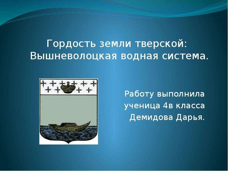 Презентация Гордость земли тверской: Вышневолоцкая водная система