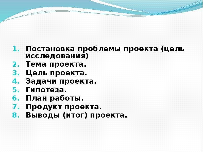 Постановка проблемы проекта (цель исследования) Тема проекта. Цель проекта. Задачи проекта. Гипотеза