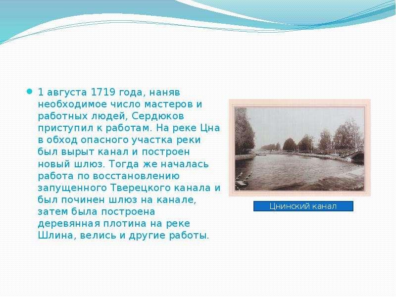 1 августа 1719 года, наняв необходимое число мастеров и работных людей, Сердюков приступил к работам