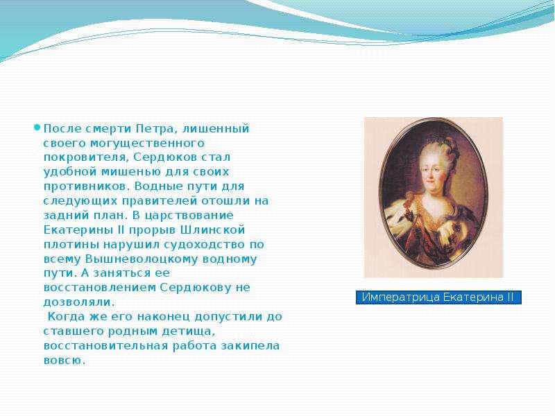После смерти Петра, лишенный своего могущественного покровителя, Сердюков стал удобной мишенью для с