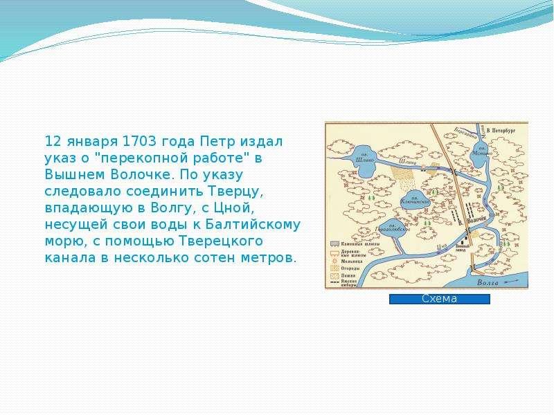 Гордость земли тверской: Вышневолоцкая водная система, слайд 7