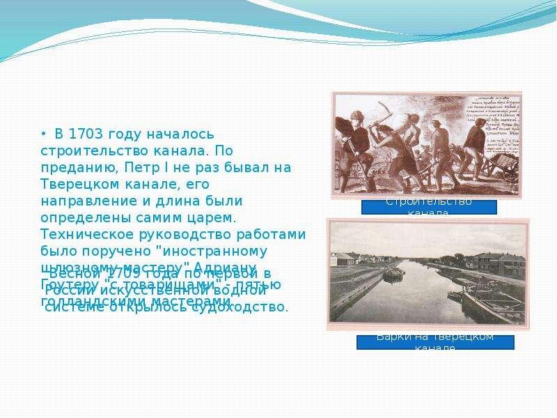 Гордость земли тверской: Вышневолоцкая водная система, слайд 8