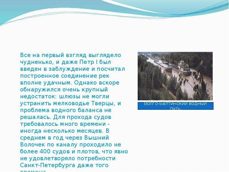 Гордость земли тверской: Вышневолоцкая водная система, слайд 9