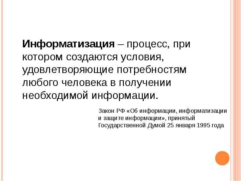 Информационные революции, слайд 16