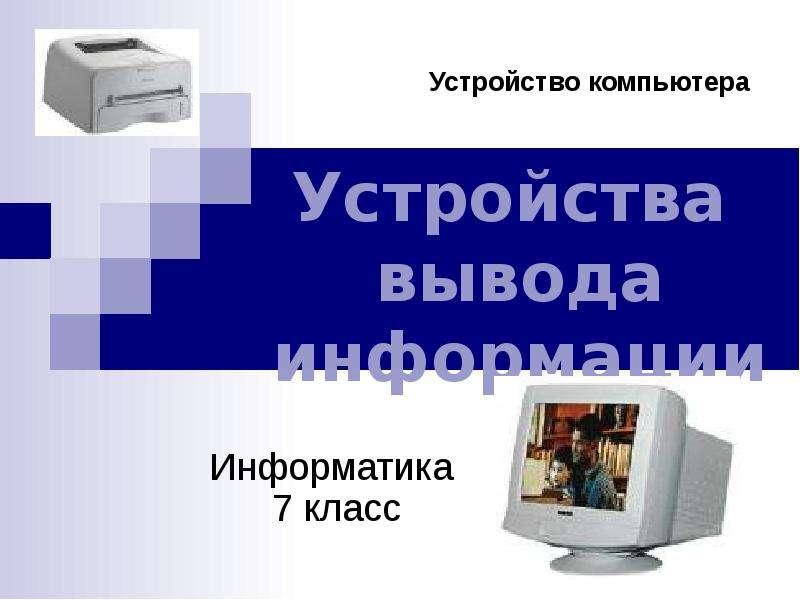 Информатика 7 класс доклад
