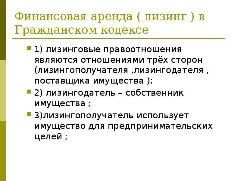 Гк рф статья 614 пункт 3 взглянул