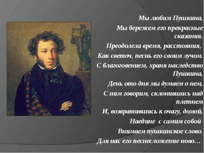 Презентация Зачёт по сложноподчинённым предложениям на материале творчества А. С. Пушкина