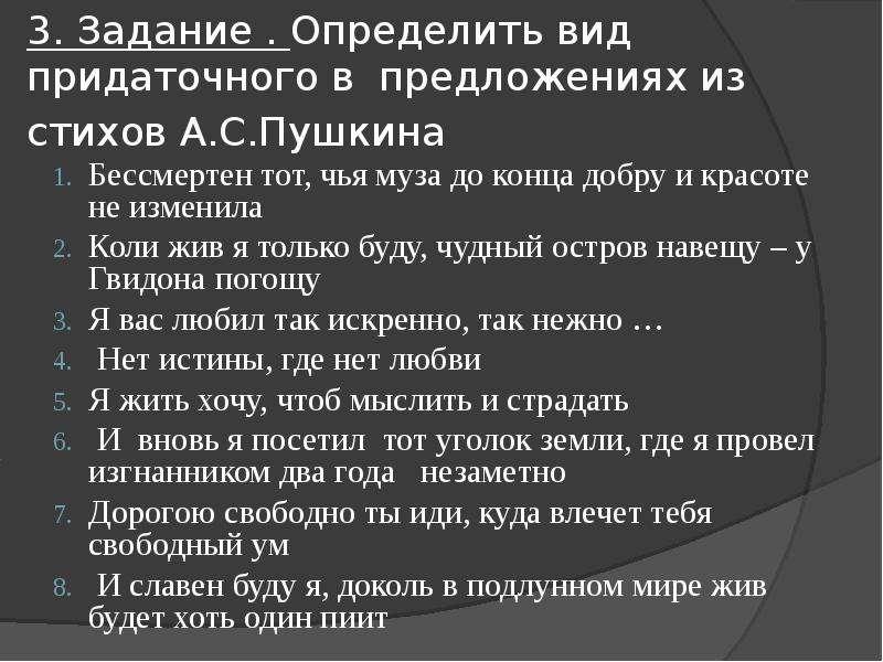 3. Задание . Определить вид придаточного в предложениях из стихов А. С. Пушкина Бессмертен тот, чья
