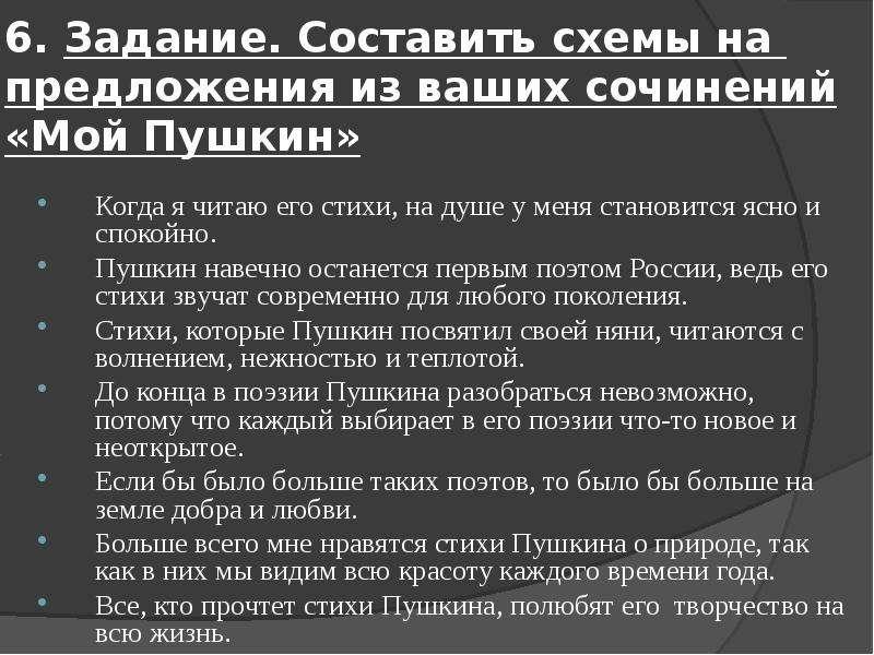 6. Задание. Составить схемы на предложения из ваших сочинений «Мой Пушкин» Когда я читаю его стихи,