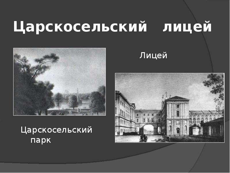 Царскосельский лицей Царскосельский парк