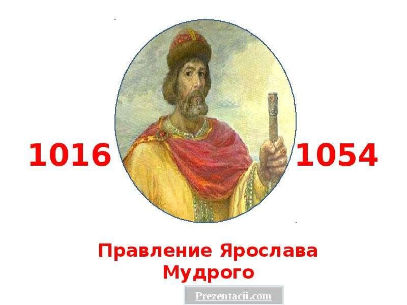 Презентация Правление Ярослава Мудрого